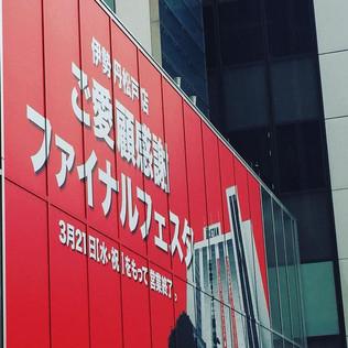 サヨナラISETAN松戸店