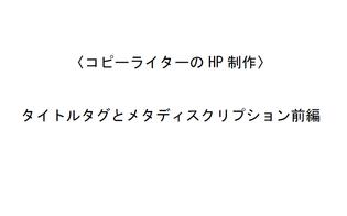 〈HP制作〉タイトルタグとメタディスクリプション前編