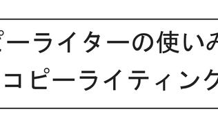 コピーライターの使いみち〈HPコピーライティング編〉