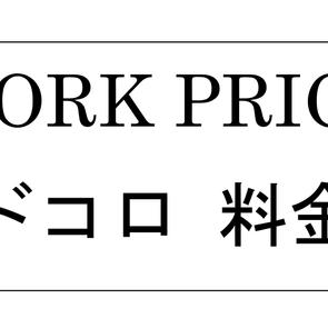 <改訂版>WORK PRICE料金相場2020.OCT