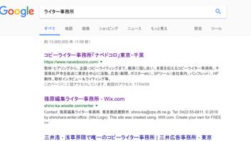 WEBに強いコピーライターを探していました。
