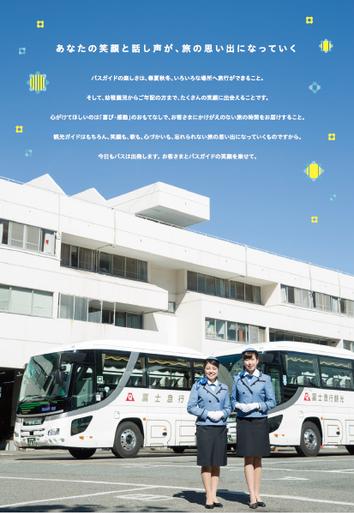 富士急行観光 バスガイド採用パンフレット制作