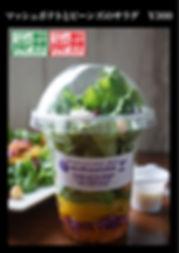 アドニス カップサラダテイクア差し替えjpg.jpg