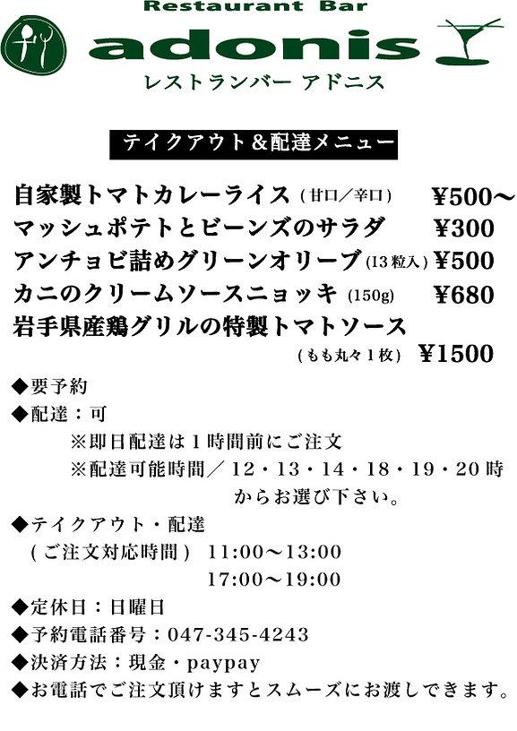 アドニステイクアウト差し替.jpg