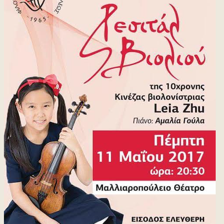 Violinist Leia Zhu Gives Two Recitals in Sothen Greece