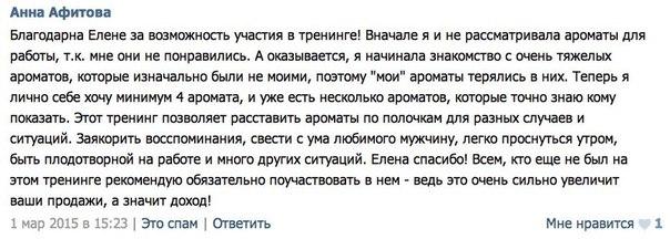 Анна Афитова