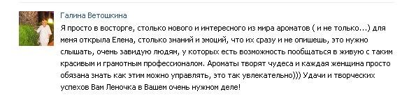 Галина Ветошкина