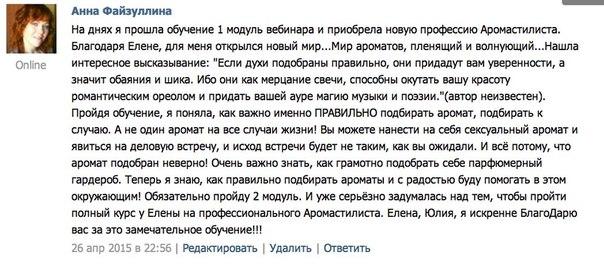 Анна Файзуллина