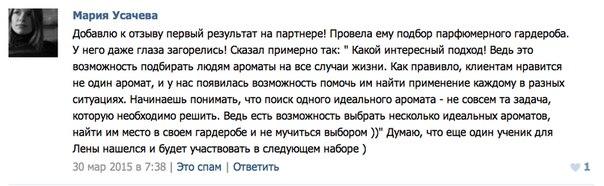 Мария Усачева_2