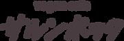 ビーガンカフェ ロゴ.png