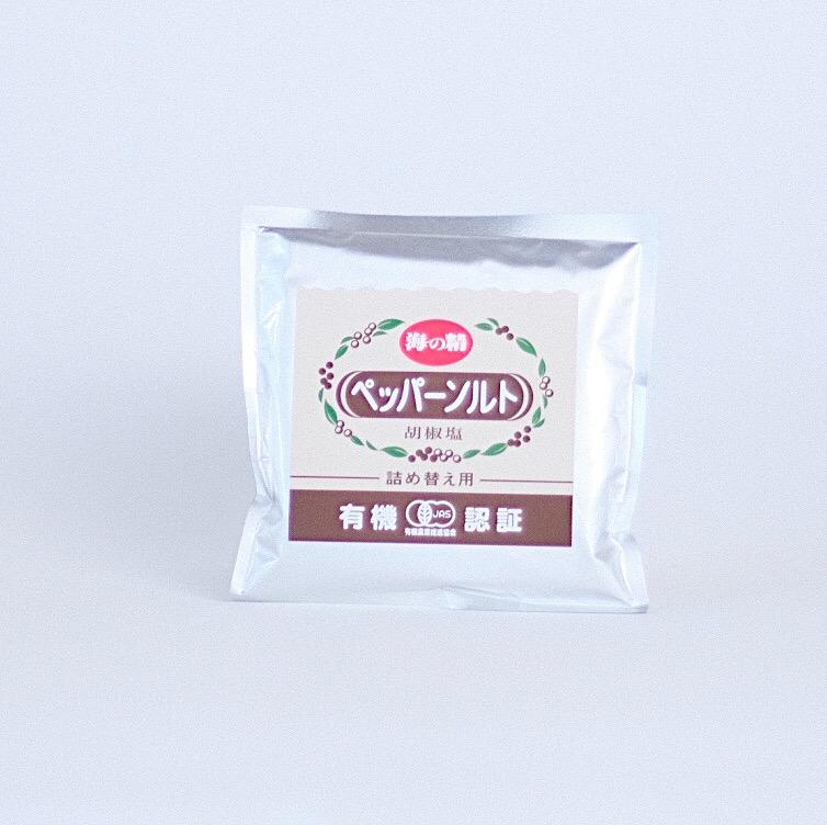 有機ペッパーソルト 320円(税別)