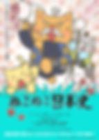 neko_key.jpg