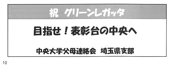 埼玉県支部広告.jpg
