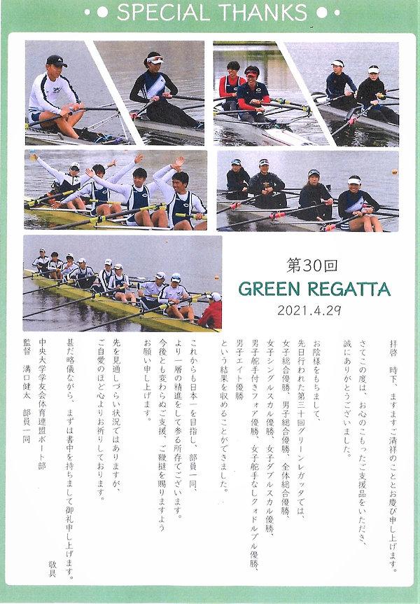 グリーンレガッタお礼状2021.4.29.jpg