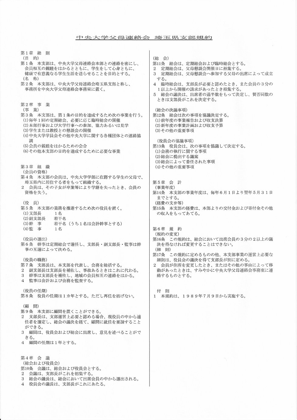 埼玉県支部規約021.3.jpg