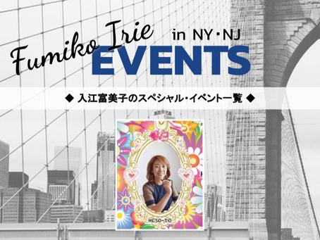 入江富美子先生の11月のスペシャル・イベント決定!