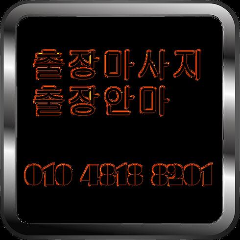 천안마사지3.png