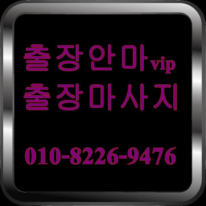 대전시안마추천 대전시마사지콜