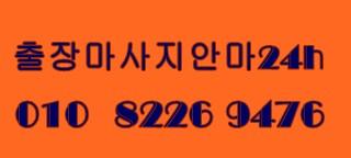 유성출장안마콜 유성마사지추천 유성출장업소
