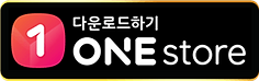onestore_down.png