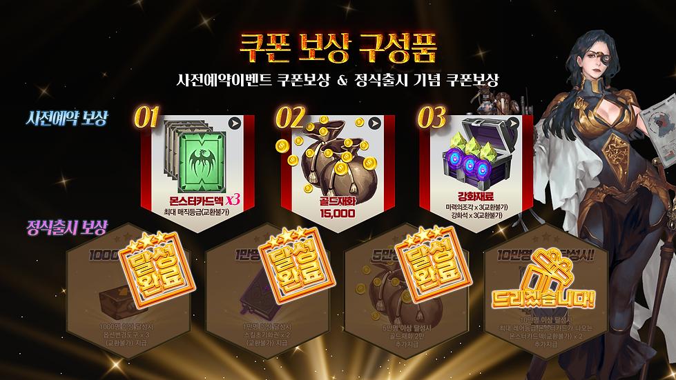 reward_detail.png