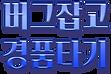 버그잡고경품_1