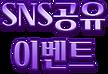 sns공유이벤트_1