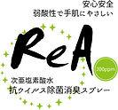 ReAロゴjpg公式.jpg