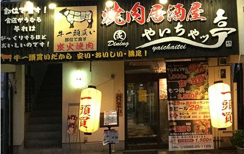 やいちゃッ亭宮崎店