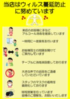 10628_5235_2コロナやいちゃ亭黄色.png