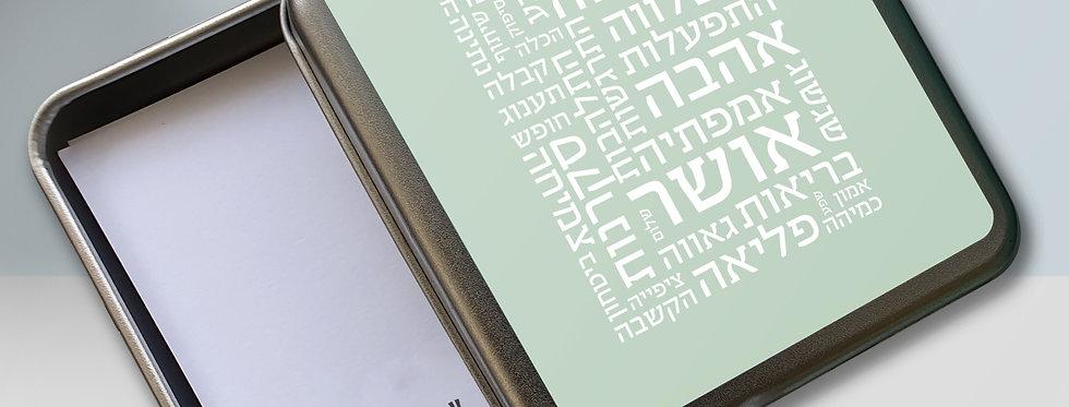 דפי ממו עם ציטוטים ומשפטי השראה