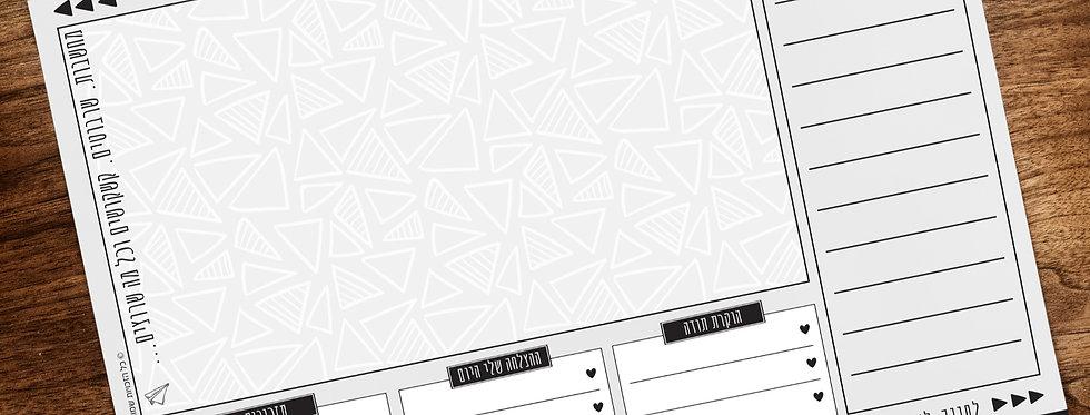 לוח תכנון זמן יומי