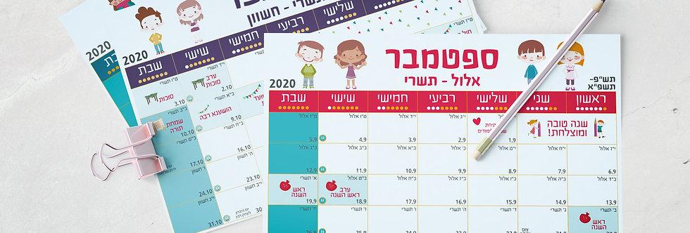 לוח שנה מותאם לילדים