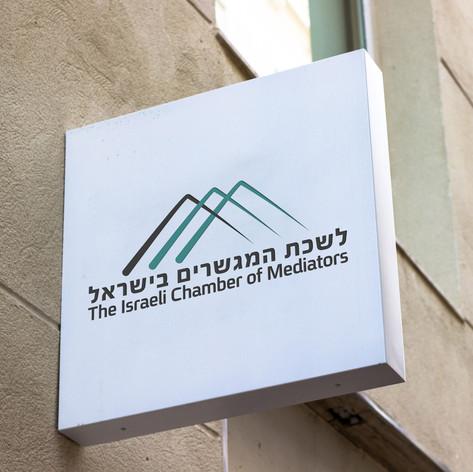 לשכת המגשרים בישראל