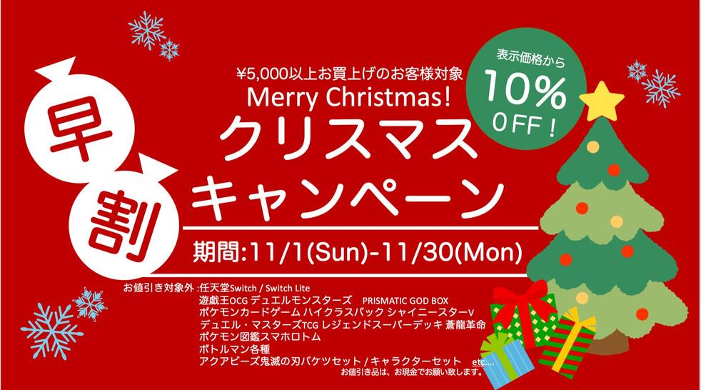クリスマスキャンペーン.jpg