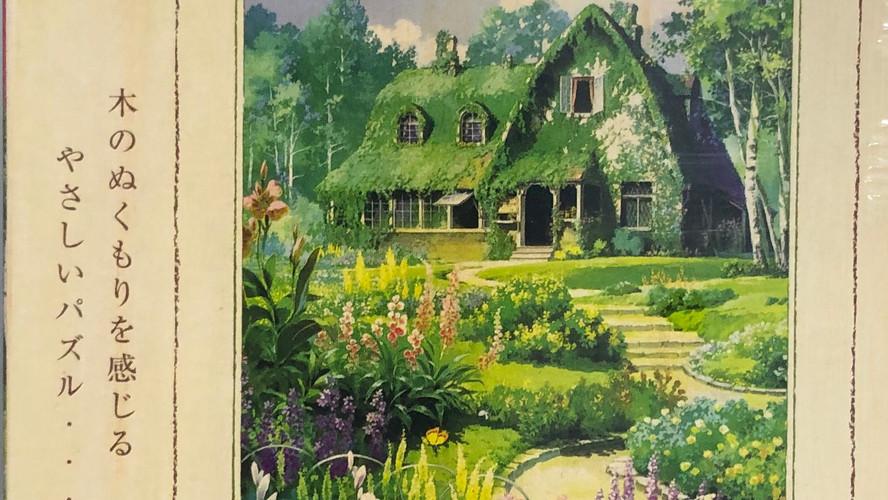 木のジグソー 魔女の宅急便「花咲く庭ーオキノ邸」