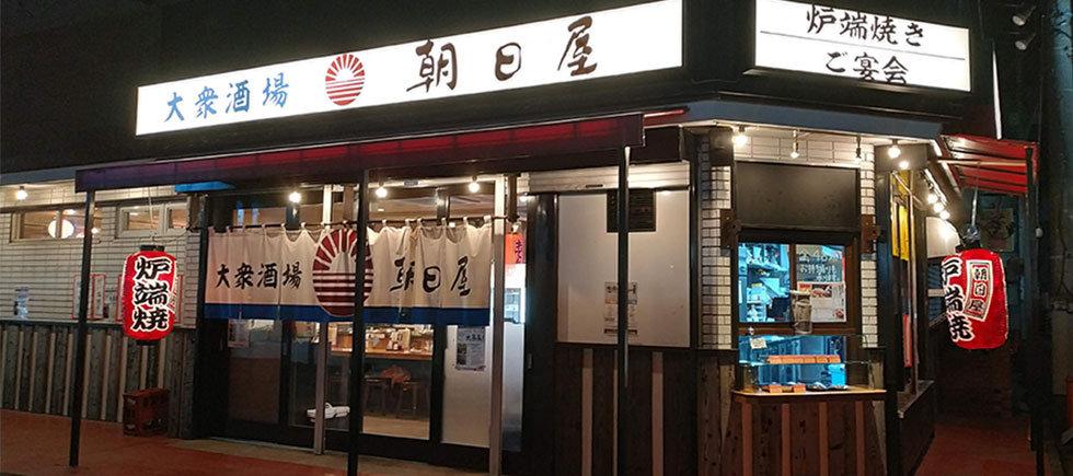 asahiya_img_980_435.jpg