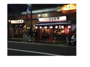 【New Open】やきとりにしだ家東武練馬店