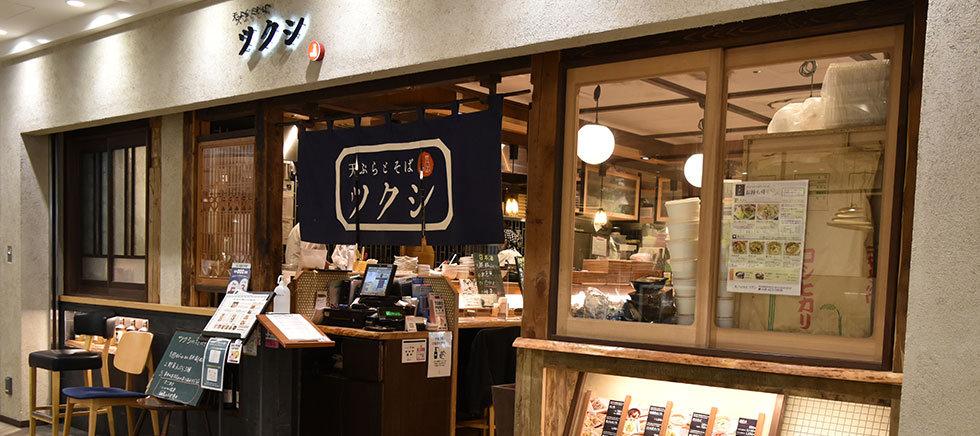 tsukushi_980x436.jpg