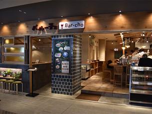 【NEW OPEN】バルーチョ エキアプレミエ和光店 オープン!