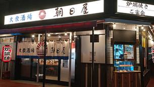 【NEW OPEN】大衆酒場 朝日屋 新河岸店 オープン!