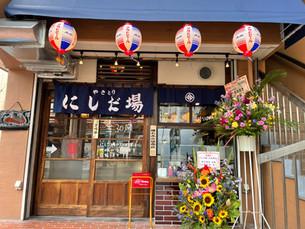 【NEW OPEN】にしだ場 五反野店 オープン!