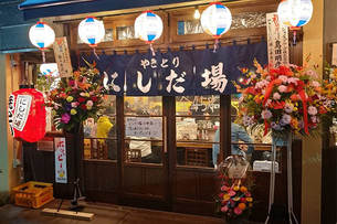 【NEW OPEN】やきとり にしだ場 小平店 オープン!