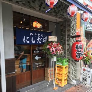 やきとりにしだ場 西武柳沢店オープン!