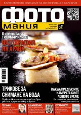 брой №8, декември 2012