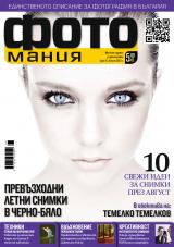 брой №16, август 2013