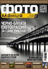 брой №7, ноември 2012
