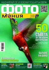брой №3, юли 2012