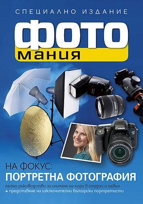 На фокус: Портретна фотография