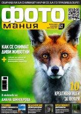 брой №21, януари 2014